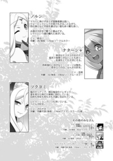簡易紹介3